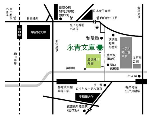 永青文庫美術館